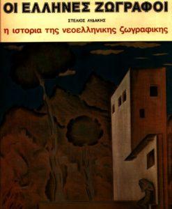 I-ISTORIA-TIS-NEOELLINIKIS-ZOGRAFIKIS-LYDAKIS-STELIOS