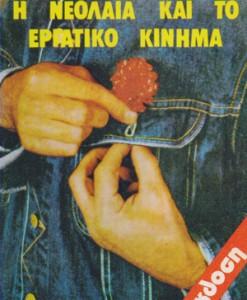 I-NEOLAIA-KAI-TO-ERGATIKO-KINIMA