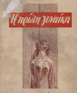 I-PROTI-GYNAIKA