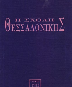 I-SXOLI-TIS-THESSALONIKIS