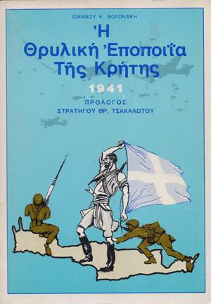 I-THRILIKI-EPOPOIA-TIS-KRITIS