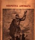 IPEIROTIKA-DIIGIMATA-MPENEKOS-GIANNIS