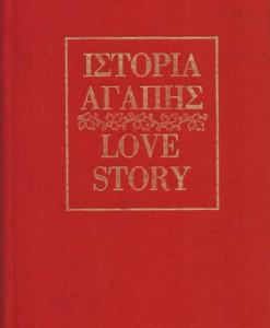 ISTORIA-AGAPIS