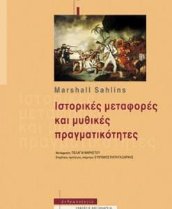 ISTORIKES-METAFORES-KAI-MUTHIKES-PRAGMATIKOTITES-SAHLINS-MARSHALL