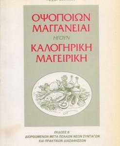 KALOGEIRIKI-MAGERIKI