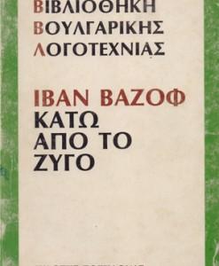 KATW-APO-TON-ZYGO