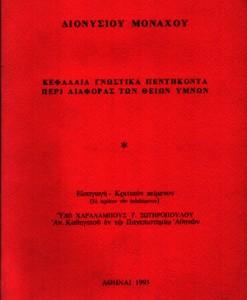 KEFALAIA-GNOSTIKA-PENTIKONTA-PERI-DIAFORAS-TON-THEION-YMNON-DIONYSIOS-MONAXOS