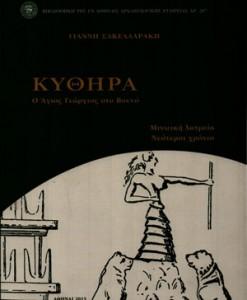 KYTHIRA-O-AGIOS-GEORGIOS-STO-BOUNO-SAKELLARAKIS-GIANNIS