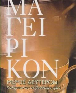 MAGEIRIKON