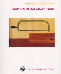 MARXISMOS-KAI-ANARXISMOS-BETRI-NICO-GIAMPIETRO