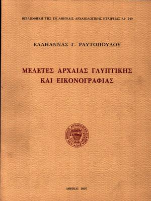 MELETES-ARXAIAS-GLUPTIKIS-KAI-EIKONOGRAFIAS-RAUTOPOULOU-ELLIANNA