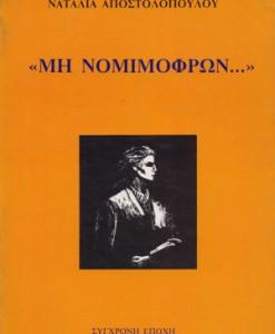 MI-NOMIMOFRON-APOSTOLOPOULOU-NATALIA