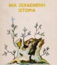 MIA-XEXASMENI-ISTORIA