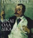 MIN-PLIROSETE