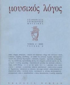 MOUSIKOS-LOGOS