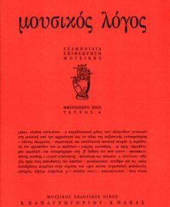 MOYSIKOS-LOGOS-4-2002