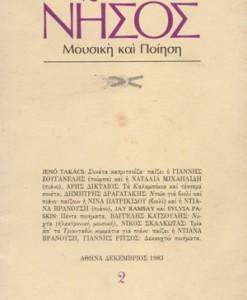NISOS-2-1983