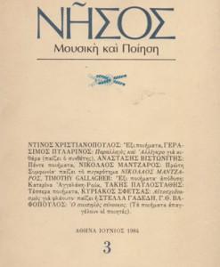 NISOS-3-1984