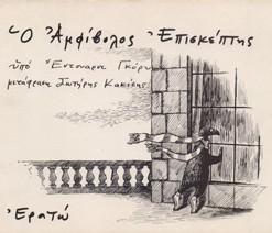 O-AMFIVOLOS-EPISKEPTIS