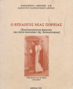 O-EPILOGOS-MIAS-POREIAS
