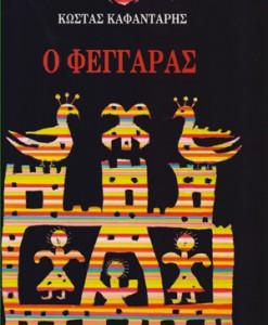 O-FEGGARAS