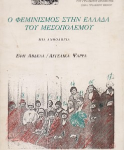 O-FEMINISMOS-STIN-ELLADA-TOU-MESOPOLEMOU-PSARA-AGGELIKI-ABDELA-EFI