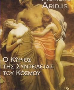 O-KYRIOS-TIS-SINTELEIAS-TOU-KOSMOY