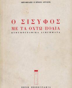 O-SISYFOS