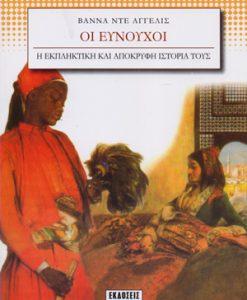 OI-EUNOUXOI