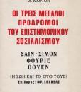 OI-TREIS-PRODROMOI-TOU-EPISTIMONIKOU-SOSIALISMOY-
