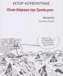 OTAN-KLEPSANE-TIN-TROIA-MOU-KOUFONTINAS-EKTOR
