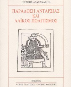 PARADOSI-ANTARSIA-KAI-LAIKOS-POLITISMOS