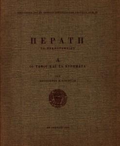 PERATI-TO-NEKROTAFEION-IAKOBIDIS-SPURIDONAS-3-TOMOI