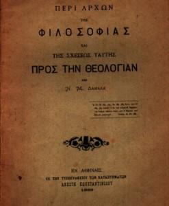 PERI-ARXON-FILOSOFIAS-KAI-TIS-SXESEOS-TAUTIS-PROS-TIN-THEOLOGIAN-DAMALAS-M-N