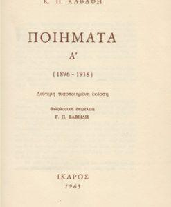 POIIMATA-KAVAFIS