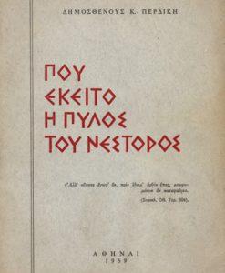 POU-EKEITO-I-PYLOS-TOU-NESTOROS-PERDIKIS-DIMOSTHENIS