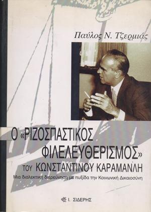 RIZOSPASTIKOS-FILELYTHERISMOS