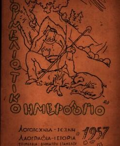ROUMELIOTIKO-IMEROLOGIO-1957