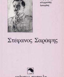 STEFANOS-SARAFIS-BASILEIOU-KOSTAS