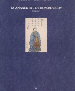 TA-ANALEKTA-TOU-KOMFOUKIOU-2-TOMOI