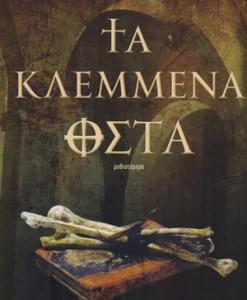 TA-KLEMMENA-OSTA