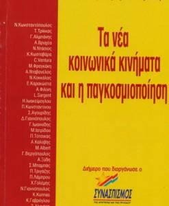 TA-NEA-KOINONIKA-KINIMATA-KAI-I-PAGKOSMIOPOIISI_SYNASPISMOS