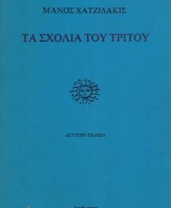 TA-SXOLIA-TOU-TRITOU-XATZIDAKIS-MANOS