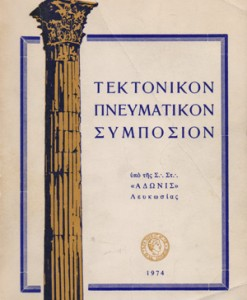 TEKTONIKON-PNEUMATIKON-SUMPOSION-ADONIS