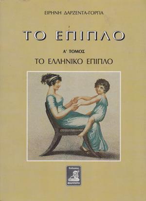 TO-EPIPLO