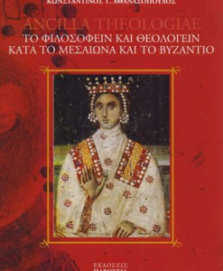 TO-FILOSOFEIN-KAI-THEOLOGEIN-KATA-TO-MESAIONA-KAI-TO-BYZANTIO-ATHANASOPOULOS-KOSTAS