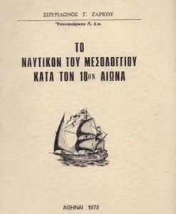 TO-NAYTIKON-TOU-MESOLOGGIOU