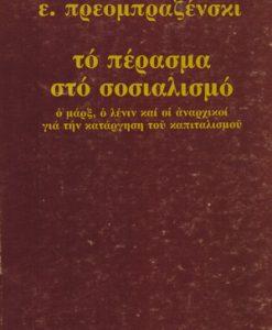 TO-PERASMA-STO-SOSIALISMO