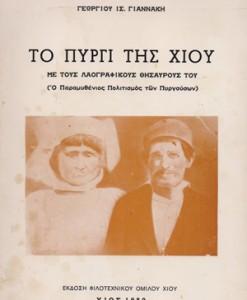 TO-PYRGI-TIS-XIOU