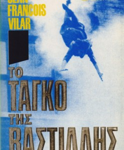 TO-TANGKO-TIS-VASTILIS